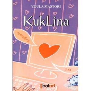 """Η """"Κουκλίνα"""" στην Αλβανία"""