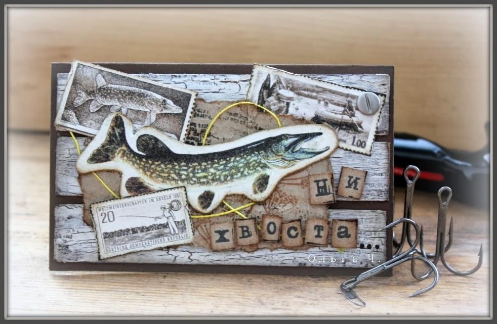 открытка рыбаку скрапбукинг