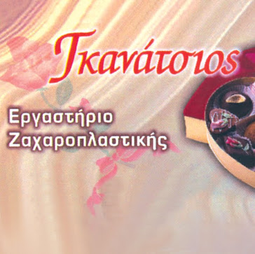ZAXAΡΟΠΛΑΣΤΕΙΑ ΓΚΑΝΑΤΣΙΟΣ