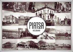 ΚΟΛΩΝΑΚΙ :PIATSA KOLONAK με πλούσιες  γεύσεις