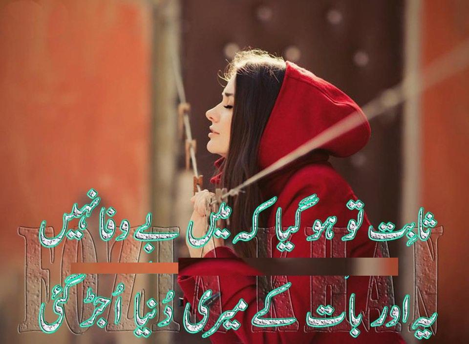Love Bewafai Wallpaper Hd : Shayari Dosti Hindi Bewafa in Punjabi in English in Urdu