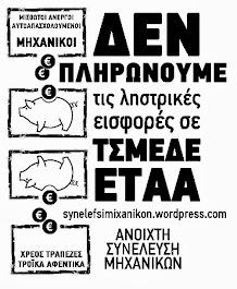 ΤΕΕ - Εκλογές 24/11