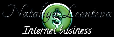 Бизнес в сети