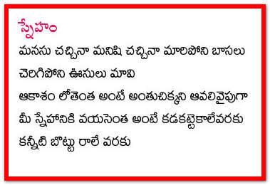 to twitter share to facebook labels telugu poetry telugu kavithalu