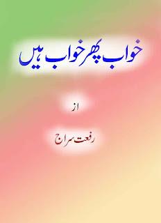 khawab phir khawab hen novel by Riffat Siraj pdf