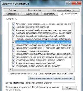 Отключение подсказок при поисковом запросе в Internet Explorer 9