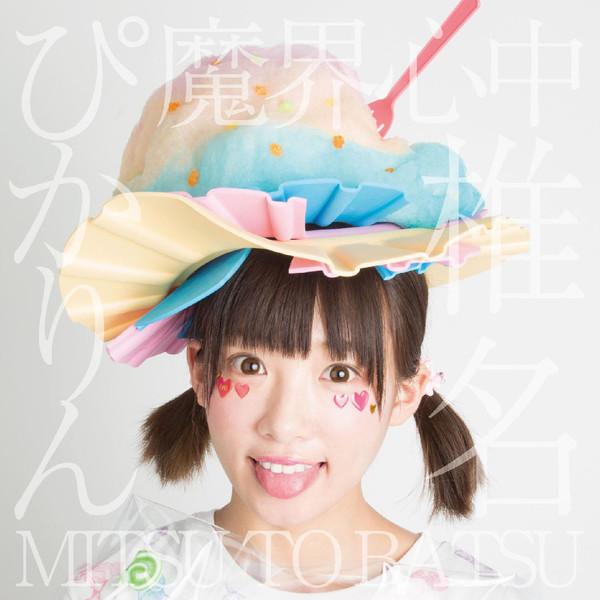 [Single] 椎名 ぴかりん – 魔界心中 / MITSU TO BATSU (2016.06.08/MP3/RAR)