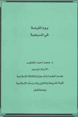 يوم القيامة في المسيحية - محمد أحمد الخطيب