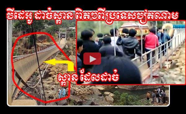 Deadly suspension bridge collapse