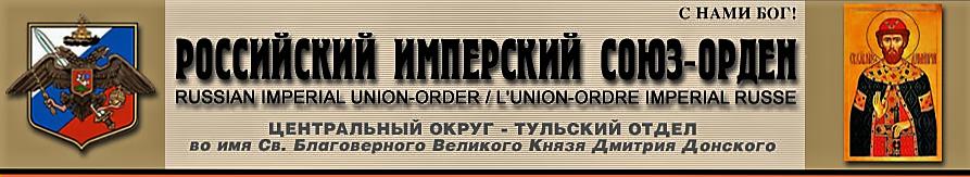 Сайт Тульского отдела Российского Имперского Союза-Ордена
