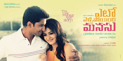 Nani Samantha Yeto Vellipoyindi Manasu HD Wallpapers - nani samantha yeto vellipoyindi manasu wallpapers