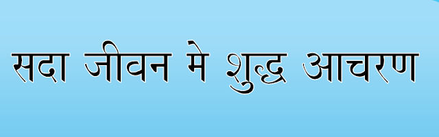 Shivaji Hindi font