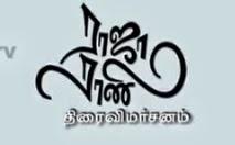 Raj Tv Thiraivimarsanam – Raja Rani