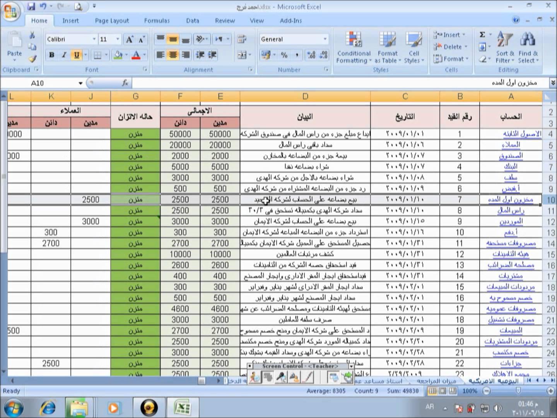 تحميل برنامج محاسبة مقاولات