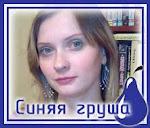 Была дизайнером в блоге Синяя груша