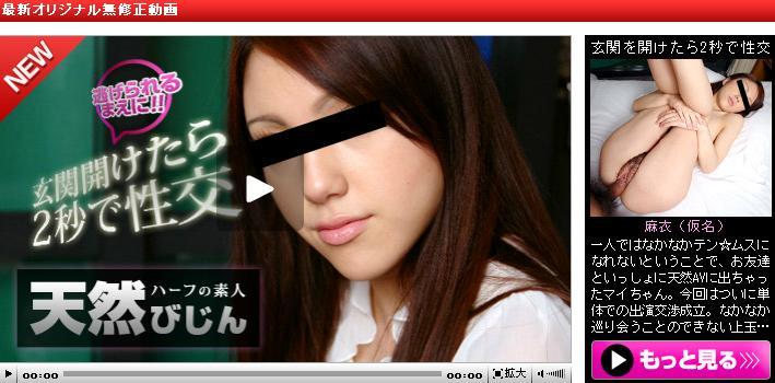10musume_20120829 10musume29 09120