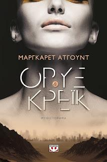http://www.psichogios.gr/site/Books/show/1002462/oryks-kai-kre%CE%AAk