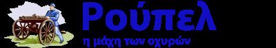 ΡΟΥΠΕΛ