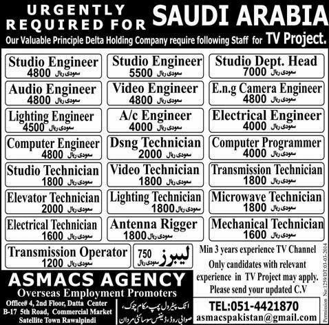 FIND JOBS IN PAKISTAN STUDIO ENGINEER /LIGHTING ENGINEER JOBS IN PAKISTAN LATEST JOBS IN PAKISTAN