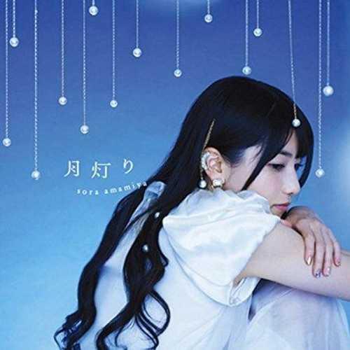 [MUSIC] 雨宮天 – 月灯り/Sora Amamiya – Tsuki Akari (2014.11.19/MP3/RAR)