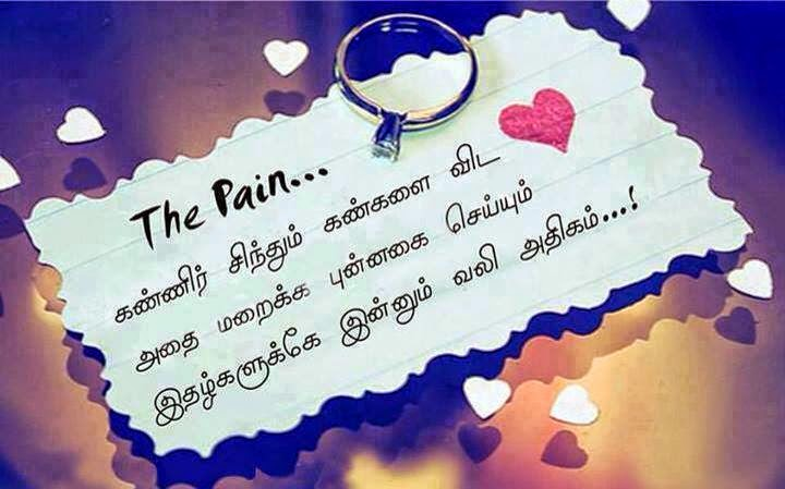 Sad Quotes About Love And Pain In Tamil : Love Pain Quotes In Tamil The+pain+tamil+line.jpg