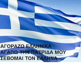 ΑΓΟΡΑΖΩ ΕΛΛΗΝΙΚΑ