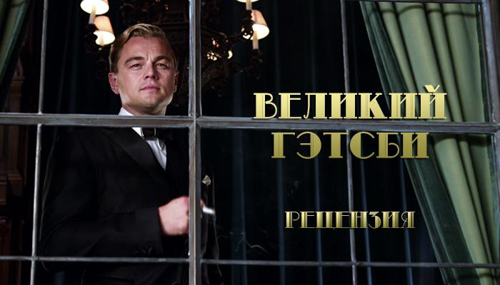 Рецензия на фильм Великий Гэтсби / The Great Gatsby, 2013 Баз Лурман