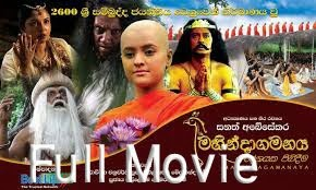 mahindagamanaya full movie