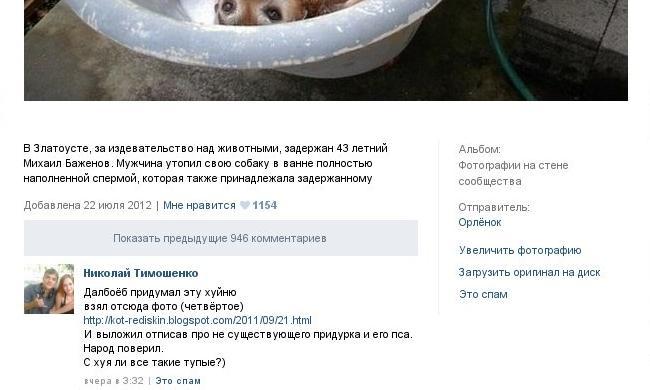 Доброе имя Редискина смешали со скандалом вконтакте