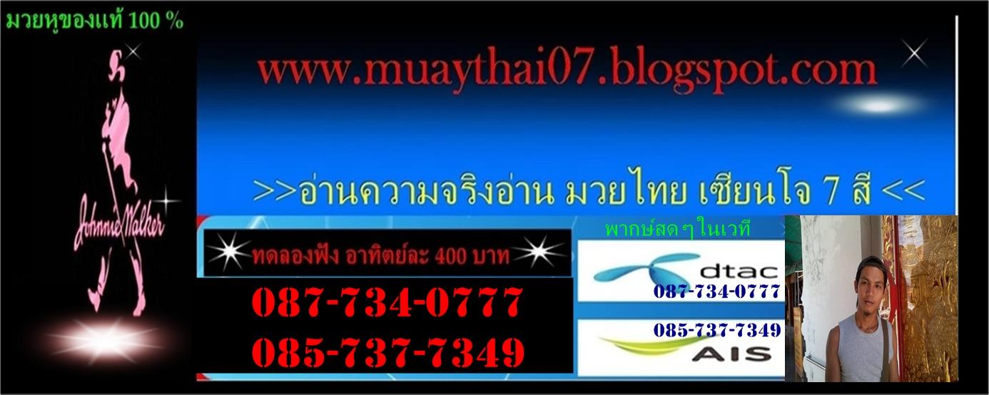 เว็บมวยไทย เซียนโจ 7 สี