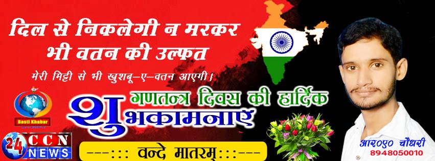 गणतंत्र दिवस की हार्दिक शुभकामनायें