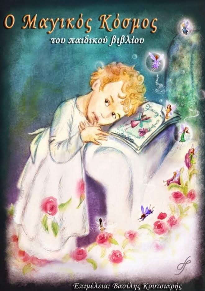 Ο μαγικός κόσμος του παιδικού βιβλίου