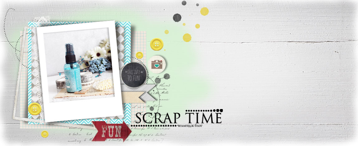 Scrap Тime