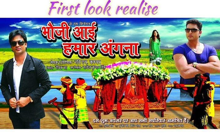 Bhauji Aai Hamaar Angana Poster wikipedia, Pawan Singh, Monalisa HD Photos wiki