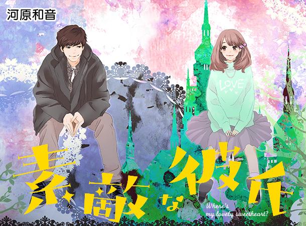 Nova série de Kazune Kuwabara na Revista Shoujo Betsuma
