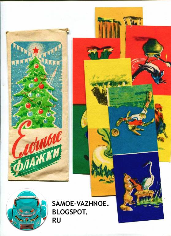 Советский Новый год СССР