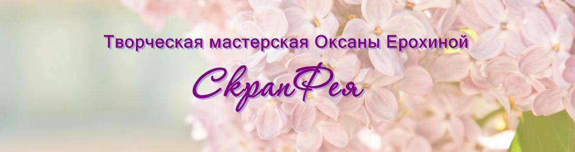 Творческая мастерская Оксаны Ерохиной СкрапФея                                   .