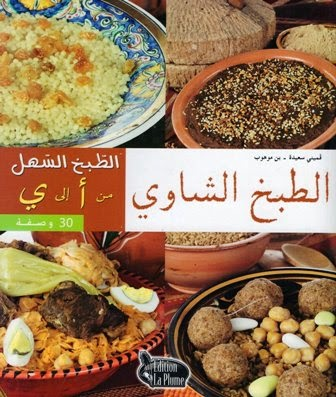 la cuisine algérienne: cuisine facile - plats chaoui 30 recettes
