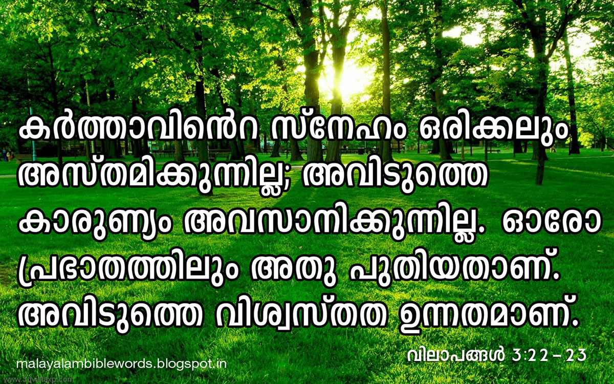 malayalam love words wallpapers - photo #12