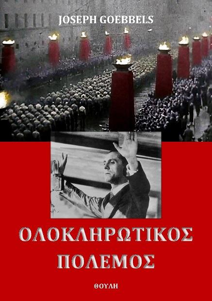 ΟΛΟΚΛΗΡΩΤΙΚΟΣ ΠΟΛΕΜΟΣ