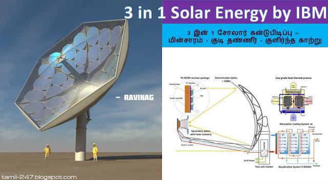 IBM's 3 in1 Solar Invention can give Electricity / Water / Air-Conditioning - 3 இன் 1 சோலார் கண்டுபிடிப்பு / ஒரே நேரத்தில் அதிக மின்சாரம், தூய குடிதண்ணீர், மற்றும் குளிர்ந்த காற்று கிடைக்கும் வசதி - செலவும் மிக மிக குறைவு | High Concentration PhotoVoltaic Thermal (HCPVT) | power generation by IBM | IBM New technology | IBM new invention | IBM solar invention