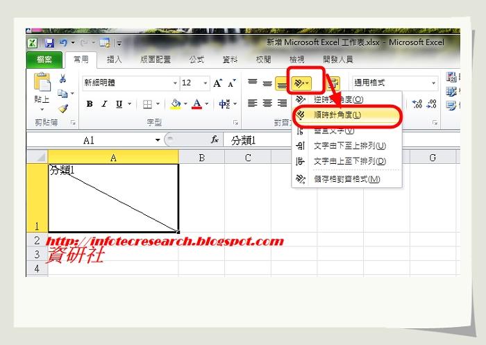 圖_Microsoft Office Excel 2010 在儲存格中畫上對角分格線(斜線)建立兩個分類的方法_5