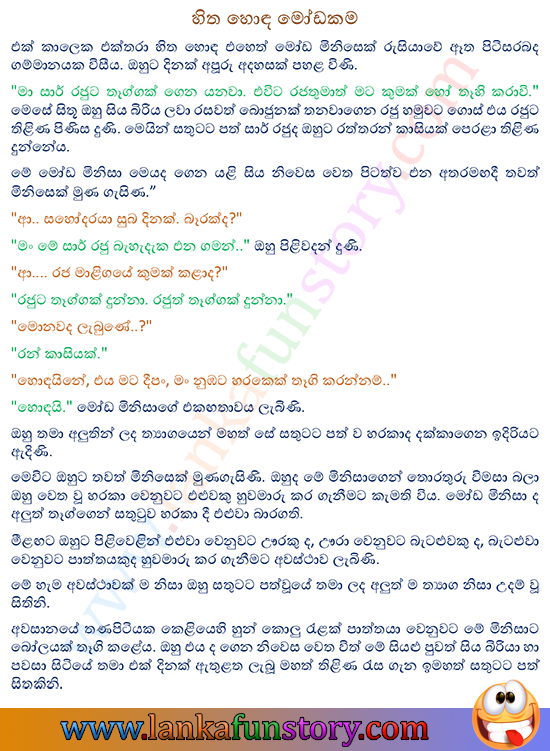 Sinhala Jokes-Folly