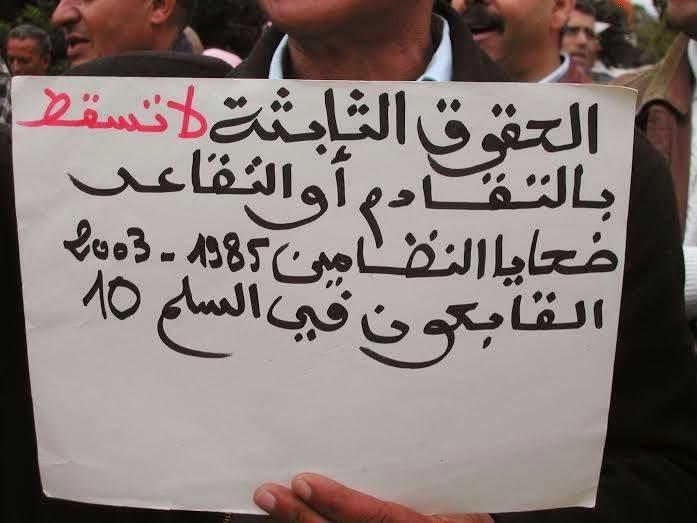 ضحايا النظامين الأساسيين 1985 و 2003