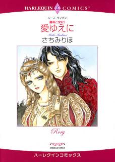 薔薇と宝冠