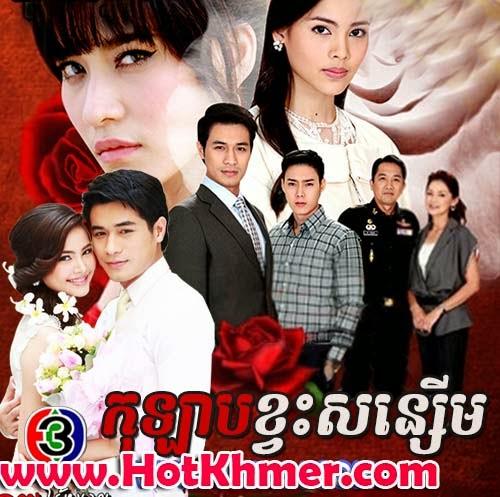 Kolab Kvas Sonserm [20 End] Thai Lakorn Dubbed Khmer