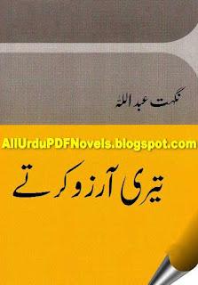umar bin abdul aziz urdu book pdf