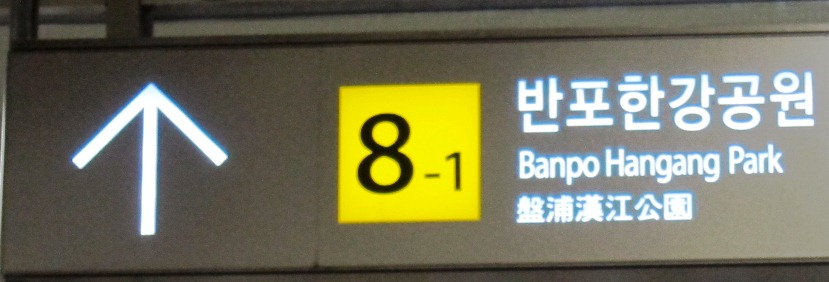 how to go to banpo bridge by subway