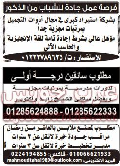 وظائف خالية فى القاهرة
