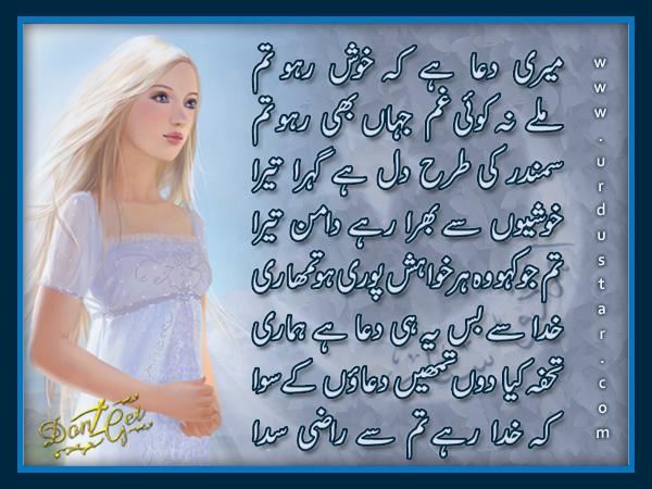 Urdu Shayari Mayri Dua Hai k Khush Rahoo Tum ,